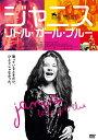 乐天商城 - ジャニス:リトル・ガール・ブルー [DVD]