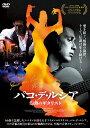 乐天商城 - パコ・デ・ルシア 灼熱のギタリスト DVD