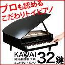 カワイ ミニピアノ グランドピアノ 黒塗り/トイピアノ/KAWAI ランキングお取り寄せ