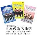 FORESTA 日本の歌名曲選 第四〜六章DVDセット
