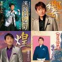 福田こうへい アルバム4枚セット(CD)【演歌・歌謡曲 CD】