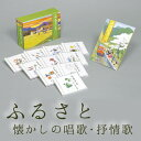ふるさと 懐かしの唱歌・抒情歌(CD)【童謡・唱歌・抒情歌 CD】