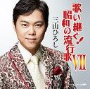 三山ひろし 歌い継ぐ!昭和の流行歌7 [CD]