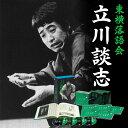 東横落語会 立川談志 [CD-BOX]