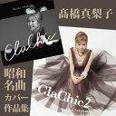 高橋真梨子ClaChic セット [CD]