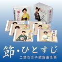 乐天商城 - 節ひとすじ 二葉百合子 歌謡曲全集[CD]