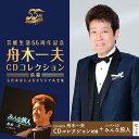 乐天商城 - 舟木一夫 芸能生活55周年記念セット [CD]