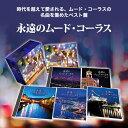 CD - 永遠のムード・コーラス[CD]