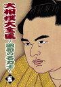 大相撲大全集 昭和の名力士5巻目(北の湖 追悼)[DVD]