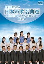 FORESTA 日本の歌名曲選 第九章[DVD]
