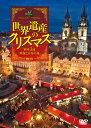 世界遺産のクリスマス 【DVD-VIDEO】欧州3国・映像と音楽の旅Christmas in the World Heritage【クラシック】