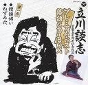立川談志プレミアムベスト落語CD BOX(CD)【落語 CD】