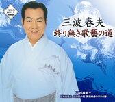 追悼十年特別盤 三波春夫 終り無き歌藝の道(CD)