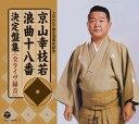 京山幸枝若 浪曲十八番決定盤集〈全ライヴ録音〉(CD)