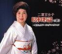 二葉百合子 昭和歌謡を歌う(CD)