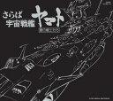 コロムビア ETERNAL EDITION File No.2&3「さらば宇宙戦艦ヤマト・愛の戦士たち」(CD)【アニメ・特撮 CD】