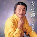 宮史郎全曲集 女のみち(CD)【演歌・歌謡曲 CD】