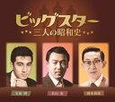 ビッグスター 〜三人の昭和史〜(CD)【演歌・歌謡曲 CD】