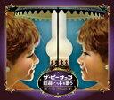 ザ・ピーナッツ 昭和ヒットを歌う[CD]【演歌・歌謡曲 CD】