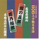 秘蔵版 上方艶笑落語(CD)【落語 CD】