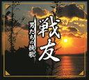 戦友 ?男たちの挽歌?(CD)【懐メロ CD】