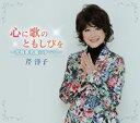 心に歌のともしびを 〜抒情歌名曲のすべて〜(CD)