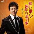 歌い継ぐ!昭和の流行歌セット(CD)