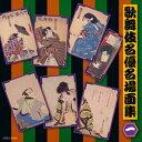 歌舞伎名優名場面集(CD)