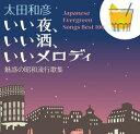 いい夜いい酒いいメロディー【演歌・歌謡曲 CD】