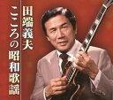 乐天商城 - こころの昭和歌謡(CD)【演歌・歌謡曲 CD】