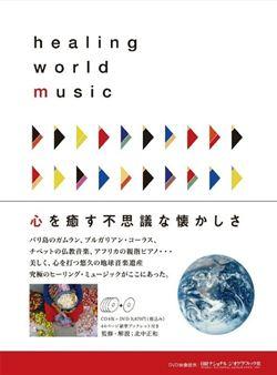 ヒーリング・ワールド・ミュージック(CD)軽音楽・インストCDヒーリングオムニバス