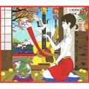 さだまさし 天晴〜オールタイム・ベスト〜(CD)