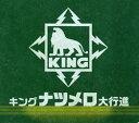 其它 - キング ナツメロ大行進(CD)【懐メロ】