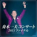 舟木一夫コンサート 2013ファイナル 2013.11.6 東京:中野サンプラザ(CD)【演歌・歌謡