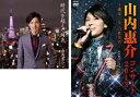 山内惠介 CD+DVDセット(CD)【演歌・歌謡曲 CD】