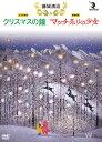 藤城清治 クリスマスの鐘 / 銀河鉄道の夜 / つるの恩返し