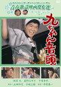 青春歌謡映画傑作撰 坂本九(DVD)【映画・テレビ DVD】