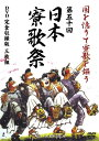 第50回 日本寮歌祭 国を憶うて寮歌を謳う(DVD)【演歌・歌謡曲 DVD】