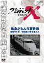 コロムビア プロジェクトX 第一期「戦後日本の高度成長を支えた革命的技術開発」DVDBOX【映画・テ