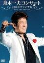 コロムビア 舟木一夫コンサート 2010ファイナル 2010.12.12 東京・中野サンプラザ (C