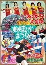 復刻!東映まんがまつり 1974年夏(DVD)【アニメ・特撮 DVD 】