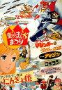 復刻!東映まんがまつり 1975年春(DVD)【アニメ・特撮 DVD 】