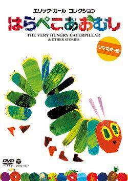 エリック・カールコレクションはらぺこあおむし《初回限定盤》(DVD)趣味・教養