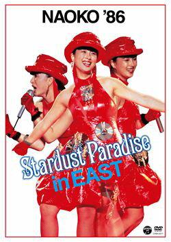 コロムビア NAOKO '86 STARDUST PARADISE in EAST(DVD)【フォーク・ポップス DVD】【河合奈保子】