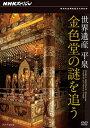 NHKスペシャル 世界遺産 平泉 金色堂の謎を追う(DVD)【趣味・教養 DVD】