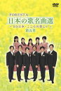 FORESTA 日本の歌名曲選 第五章 〜BS日本・こころの歌より〜(DVD)【童謡・唱歌・抒情歌 DVD】