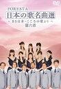 FORESTA 日本の歌名曲選 第六章【童謡・唱歌・抒情歌DVD】
