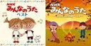 決定盤「NHKみんなのうた」「NHKみんなのうた〜なつかしの名曲」セット(CD)