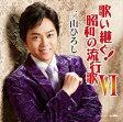 三山ひろし 歌い継ぐ! 昭和の流行歌6(CD)【CD】【演歌・歌謡曲 CD】