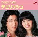 偶像名: Ta行 - ゴールデン☆ベスト チェリッシュ(CD)【フォーク・ポップス CD】